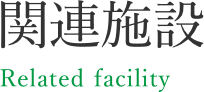 関連施設 Related facility